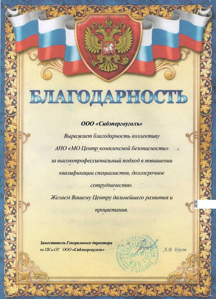 """ООО """"Сибэнергоуголь"""""""