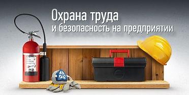 Охрана труда Новокузнецк обучение быстро дистанционно