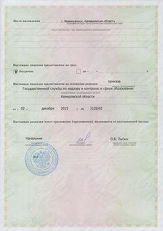 Лицензия Центр комплексной безопасности