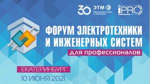 ORBIS на Форуме ЭТМ 10 июня в Екатеринбурге