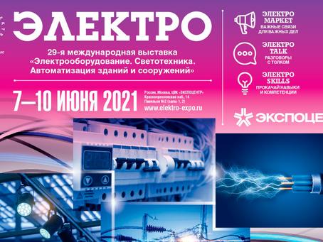 ORBIS на выставке ЭЛЕКТРО 7-10 июня в ЦВК «Экспоцентр»