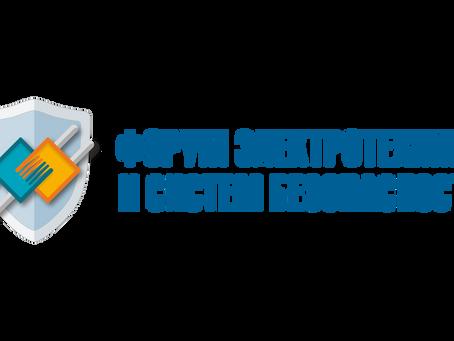ORBIS на Форуме электротехники и безопасности
