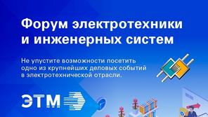 ORBIS на Форуме ЭТМ 7 октября в Самаре