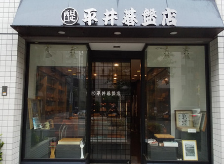 平井碁盤店の店主のインタビュー
