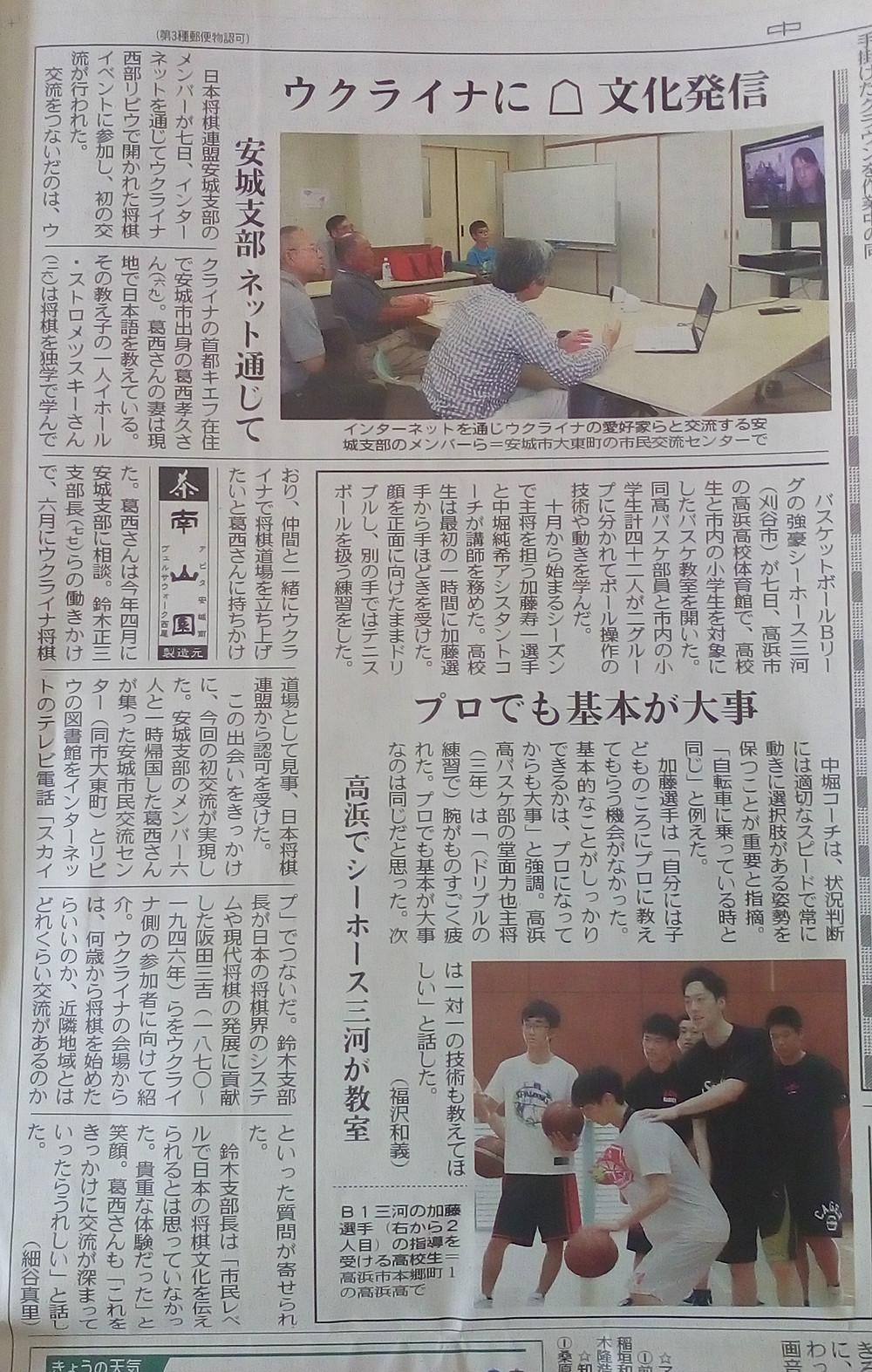 日本将棋連盟安城支部ネット上でウクライナ将棋道場に将棋の講義をくれました