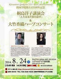 Kwansei Gakuin 150 Year Anniversary Event!!