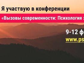"""Конференция """"Вызовы современности: психология зависимости"""" пройдет в Москве в феврале 2018"""