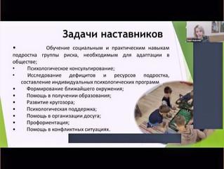 Конференция «Организация профилактики и коррекции негативных явлений среди подростков и молодежи»