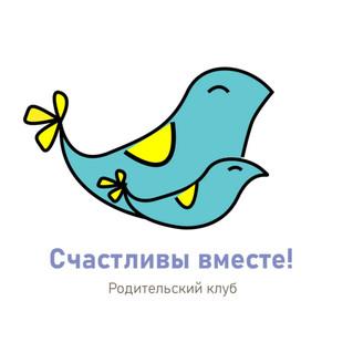 18.01.2021 состоится встреча  родительского клуба «Счастливы вместе!»