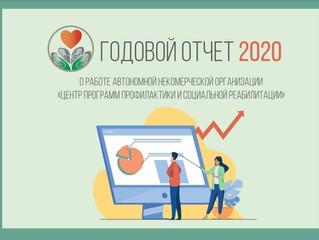 Годовой отчет 2020 год