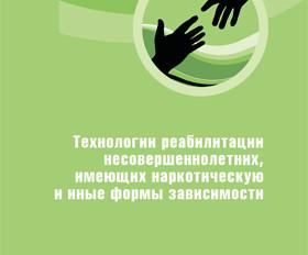 """Опубликована книга """"Технологии реабилитации несовершеннолетних, имеющих наркотическую и иные фо"""