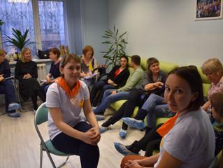 Стажировка для специалистов социальной сферы, г. Москва