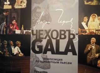 """Посещение театра РАМТ """"Чехов Гала"""""""