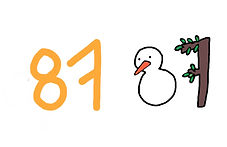 The number 87 written in yellow numbers; next to it the same number 87 takes on new recognizable forms: a snowman for the number 8 and branches with leaves following the silhouette of the number 7