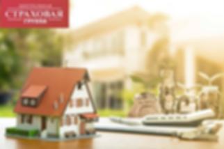 страховаие недвижимости, ипотечое страхование, застраховать дом, застраховать квартиру