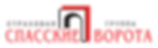 logotip-spasskie-vorota.png