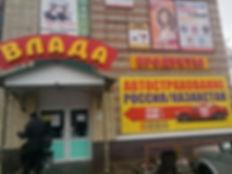 автострахование, страховка на Казахстан, ОСАГО