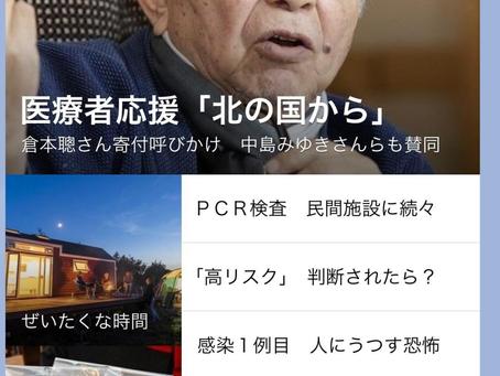 北海道新聞~ラインニュース!