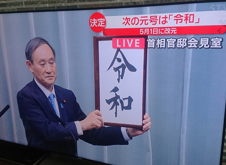 新元号『令和』!!