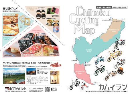 サイクリングマップ作製しました!