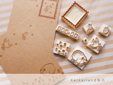 課程|KerKerland 聯名刻章課