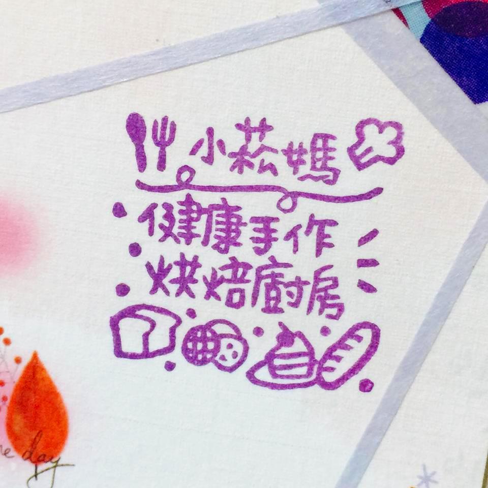 2014.12.05 - From 小菘媽 & 小菘媽健康手作烘焙*