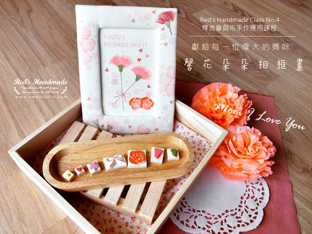 課程|3月 馨花朵朵相框畫