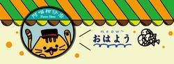 ☛ 插畫設計 阿喵柑仔店社團封面