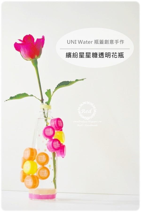 UNI Water瓶蓋手作:繽紛星星糖透明花瓶*