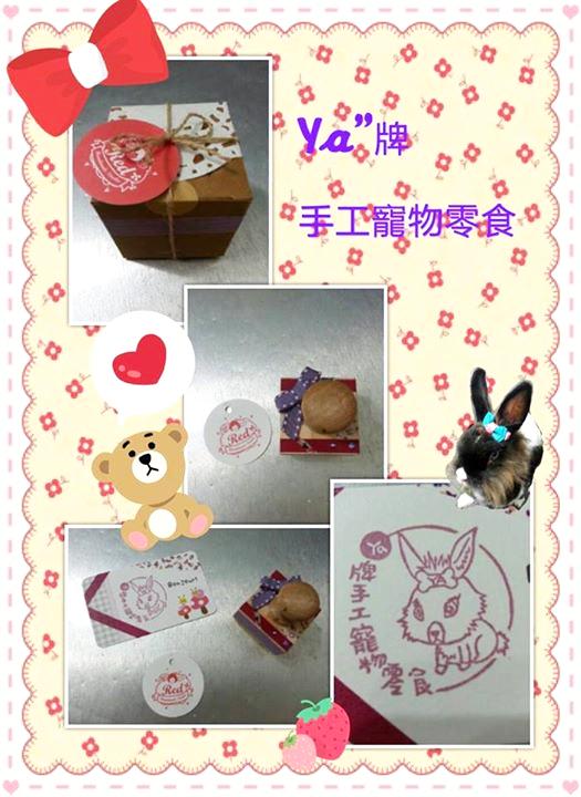 2015.03.01 - From YaYa & Ya牌手工寵物零食*
