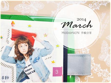 手帳|2014 Hobonichi.03月手帳分享