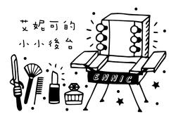 ☛ LOGO設計 艾妮可的小小後台