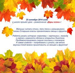 Золотая осень 2014