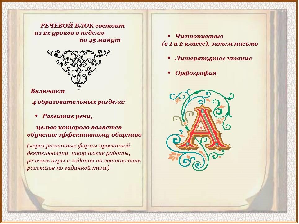 РЕЧЕВОЙ КУРС