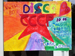 Историческая дискотека.