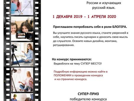 Приглашаем принять участие в международном конкурсе  СУПЕР БЛОГЕР.