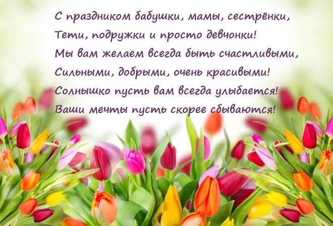 Праздник весны и мам!