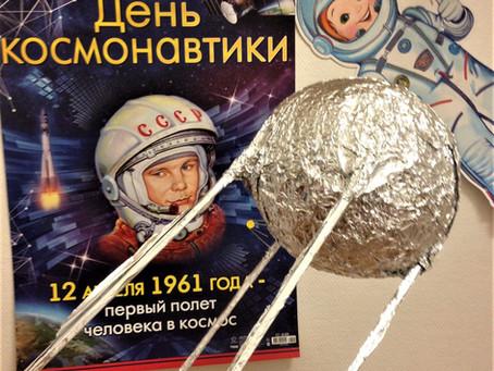 Космическое путешествие в День космонавтики.