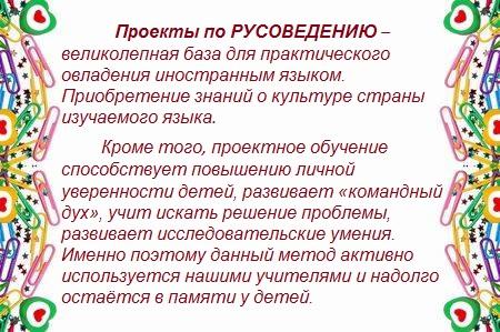 ПРОЕКТЫ по русоведению.