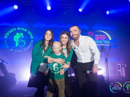 אירוע של עמותת עזרה למרפא לילדים חולי סרטן 03/02/2019