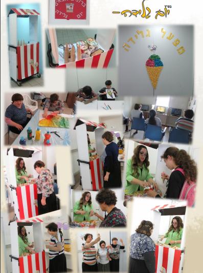 יום גלידה