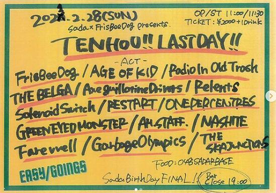 TENHOU!! LASTDAY!!