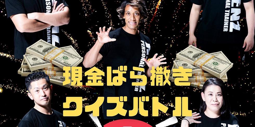 Kenzオンライン1周年 感謝祭 【現金ばら撒きクイズバトル】
