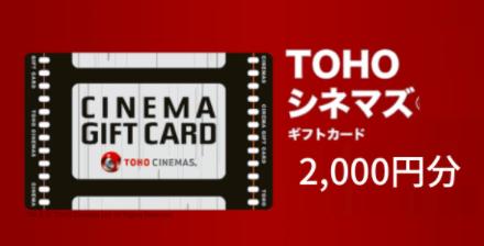 TOHOシネマズギフトカード2,000円分
