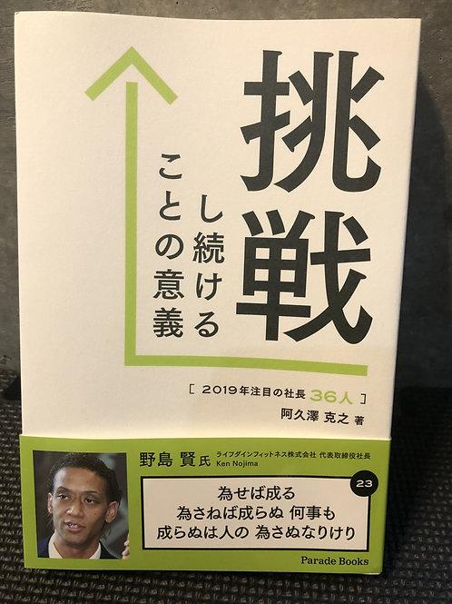 著書「挑戦し続けることの意義」