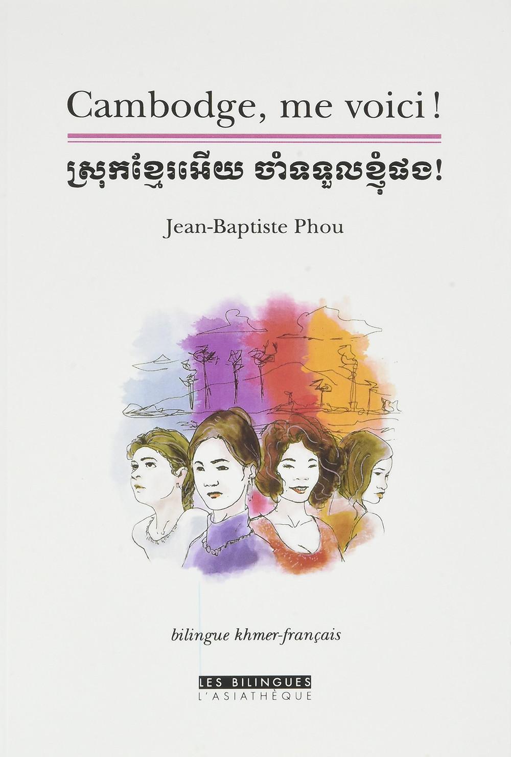Un livre bilingue reprenant l'intégralité de la pièce «Cambodge, me voici» a été publié