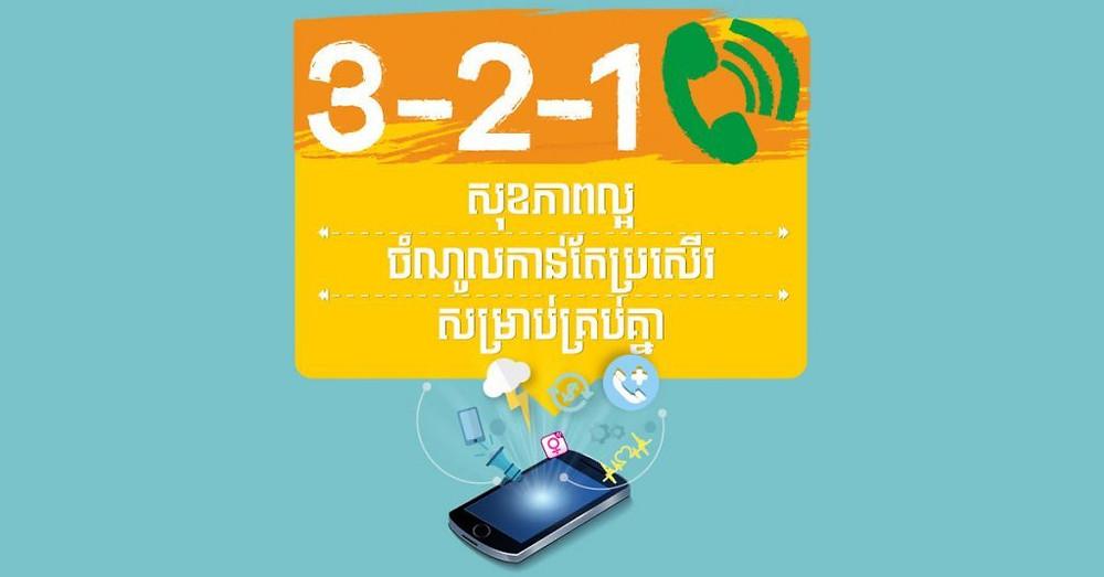 Banque Nationale - 3-2-1 : Conseils généraux et financiers via les portables