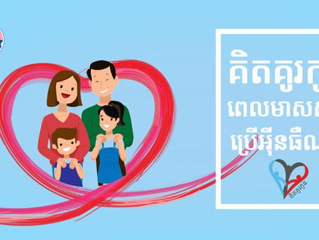 Cambodge & Initiative : «Kit Kou Kon», protéger les enfants des risques sur Internet
