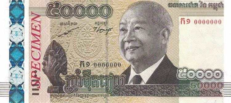 Billet de 50 000 riels