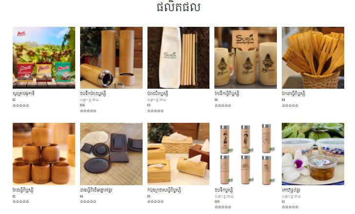 Quelques produits en vente sur le site